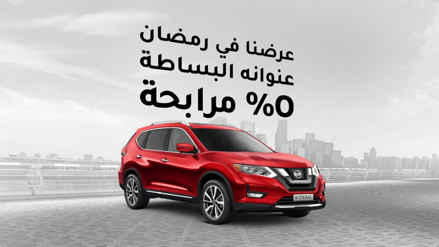 2018 Nissan X-Trail Ramadan Offers