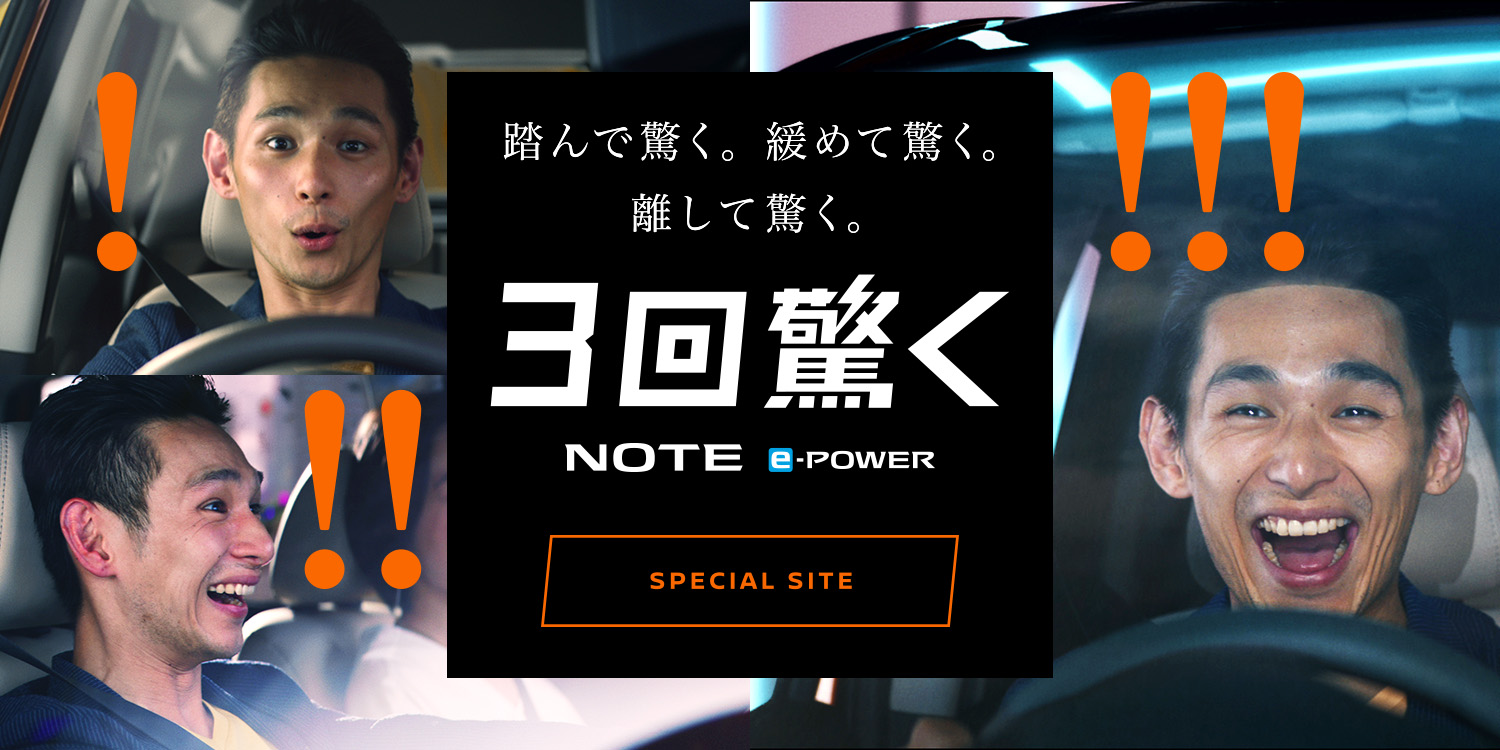 3回驚く NOTE e-POWER