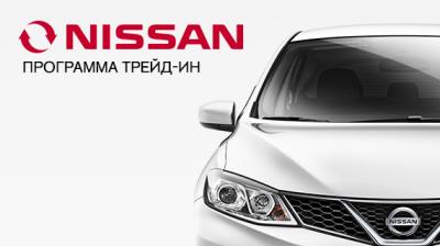Nissan Трейд-ин