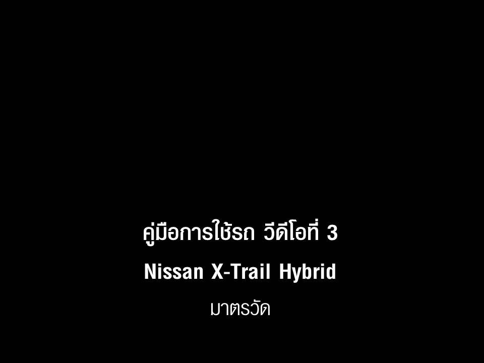 Owner manual nissan motor thailand nissan x trail hybrid product information fandeluxe Gallery