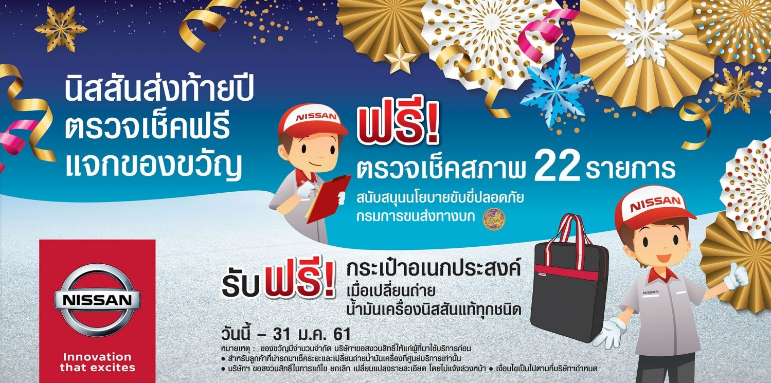 Nissan offers inspection services and special gift to customers for New Year celebration