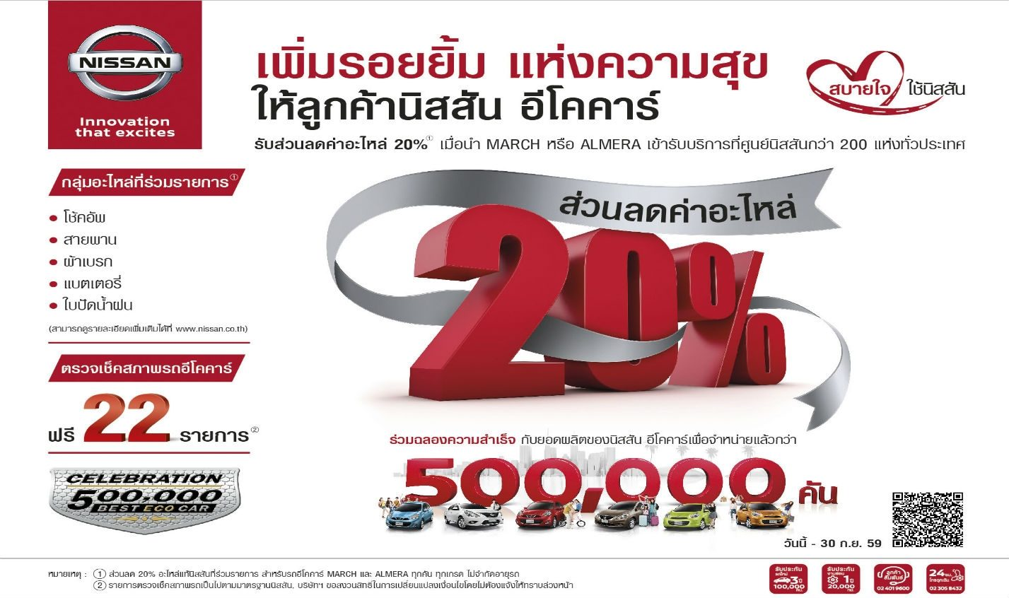 nissan-eco-cars-sep-promotion