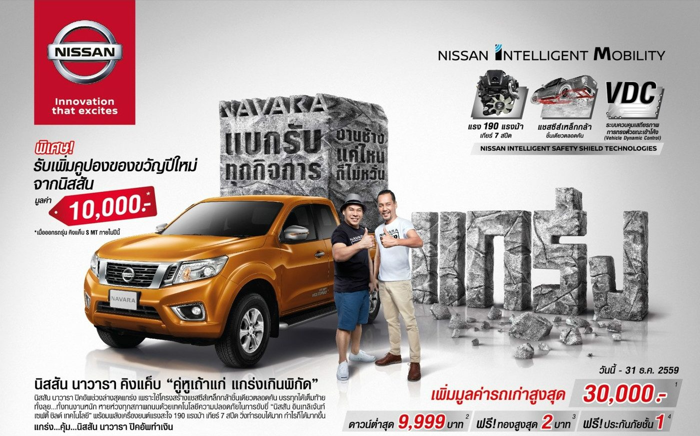 Navara campaign on Dec