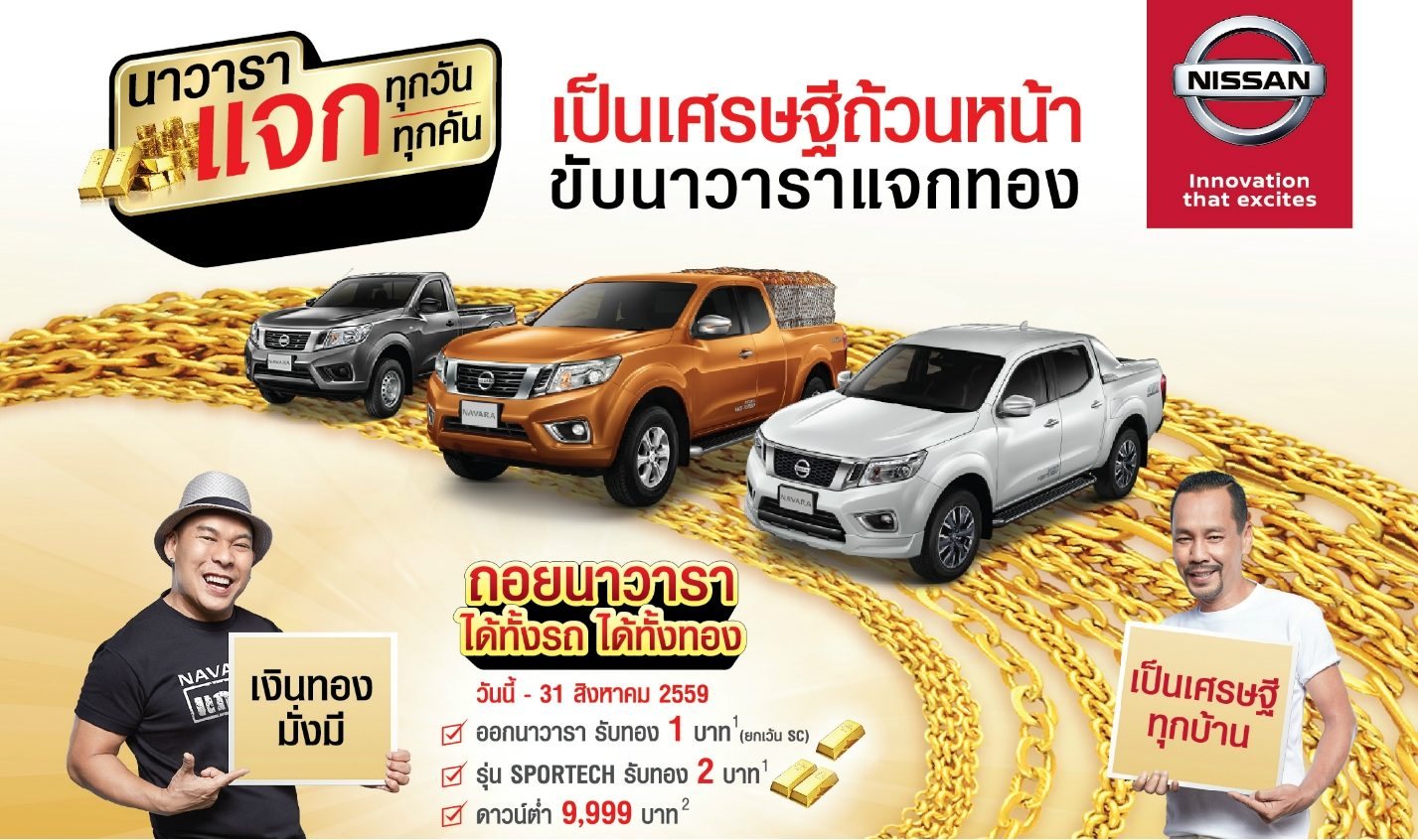 nissan-navara-promotion-august-2016
