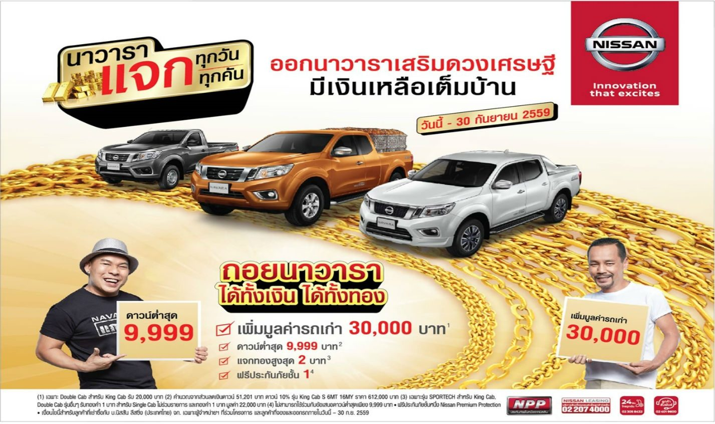 navara-promotion-september-2016
