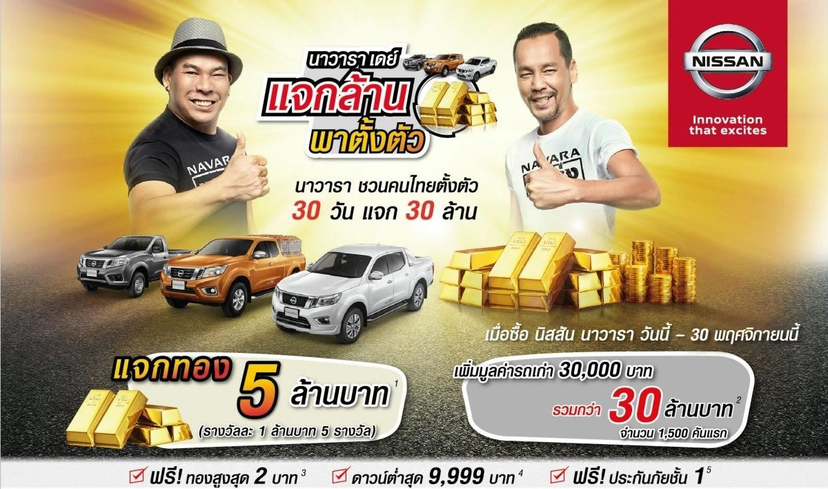 nissan-navara-30days-30million