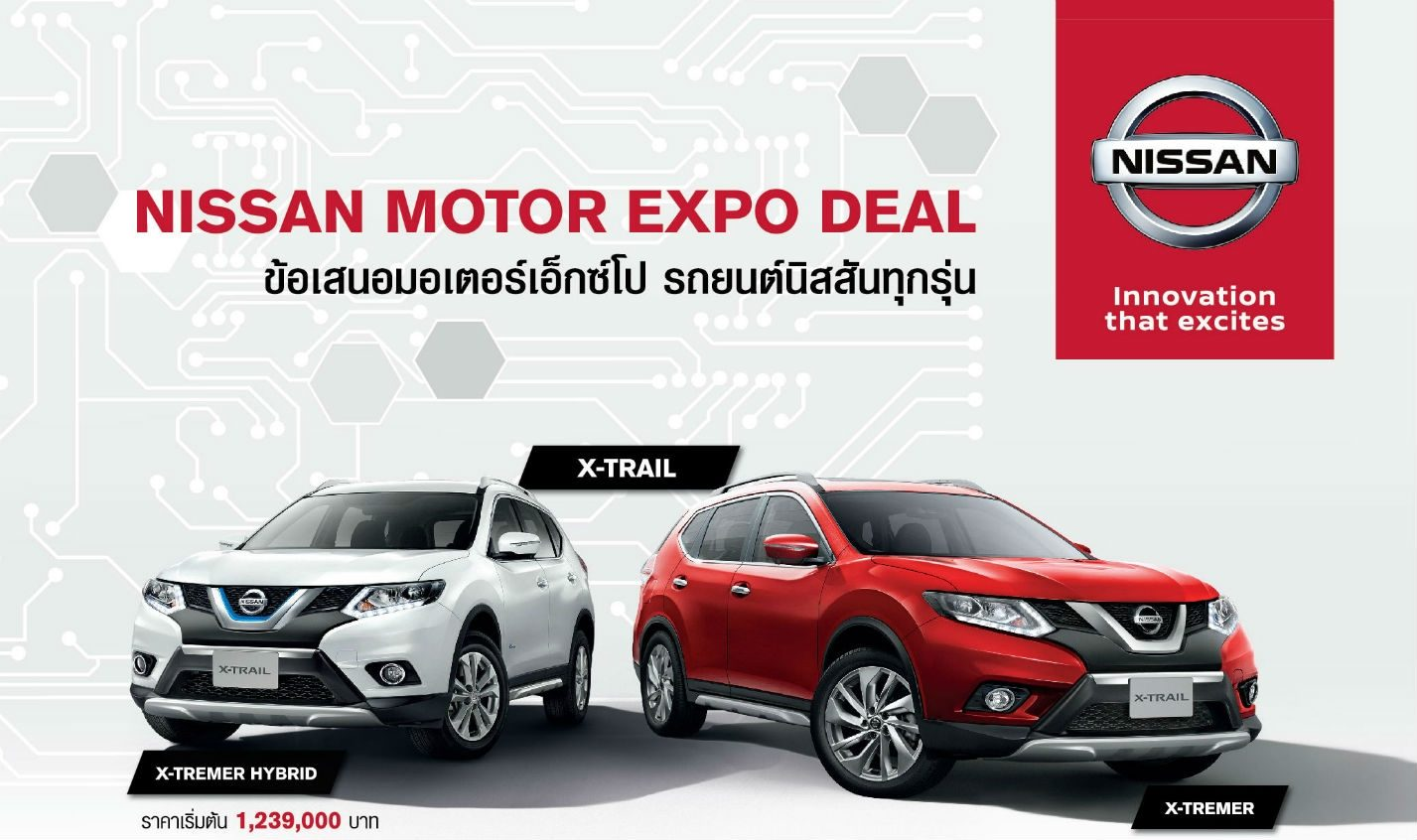 NISSAN MOTOR EXPO DEAL