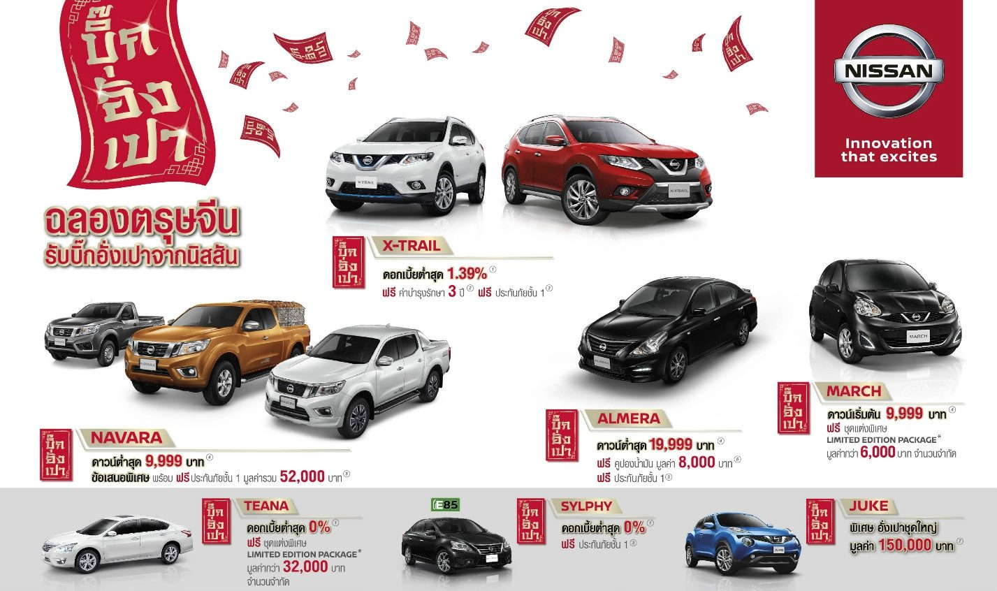 promotion-for-chinese-new-year-2017